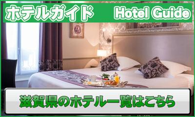 ホテルガイド