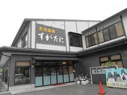 須賀谷温泉の写真